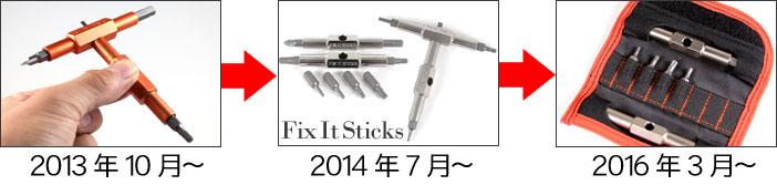 Fix It Sticks リプレース 携帯ツールセット 専用ケース入り