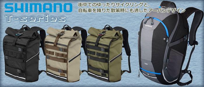 シマノ Tシリーズ
