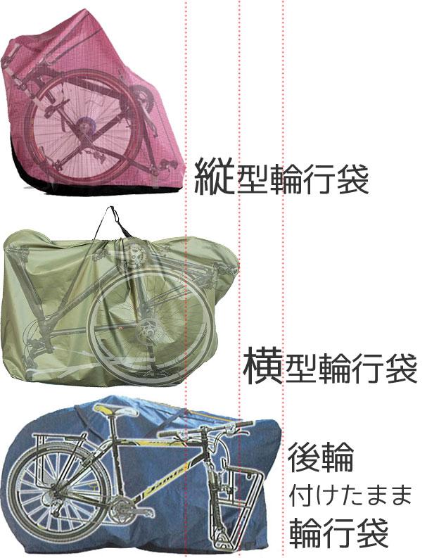 輪行袋 サイズ比較 輪行講習