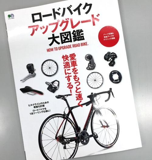 ロードバイクアップグレード大図鑑