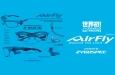 エアフライ AirFly