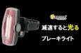 Xeccon MARS30 テールライト ブレーキランプ機能付 モーションセンサー内蔵 USB充電(XE-MA30-01)