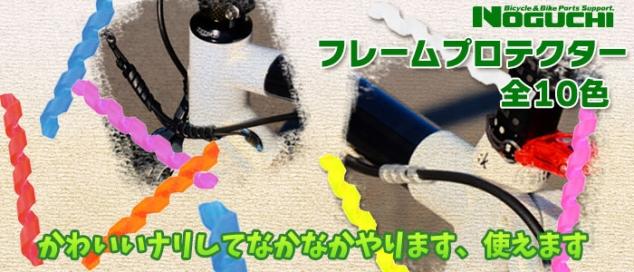 NOGUCHI フレームプロテクター(4本セット)