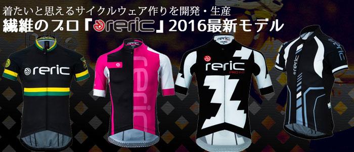 reric2016 サイクルウェア