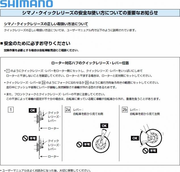 シマノ・クイックレリーズの安全な使い方についての重要なお知らせ
