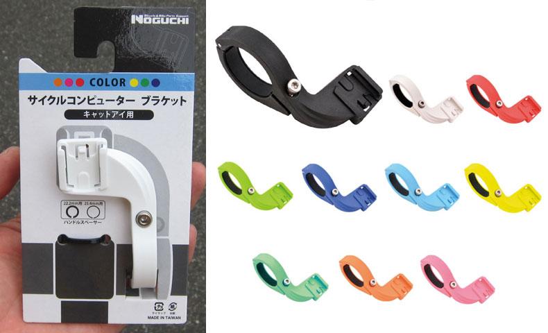 NOGUCHI サイコンブラケット キャットアイ用(無線メーター専用)