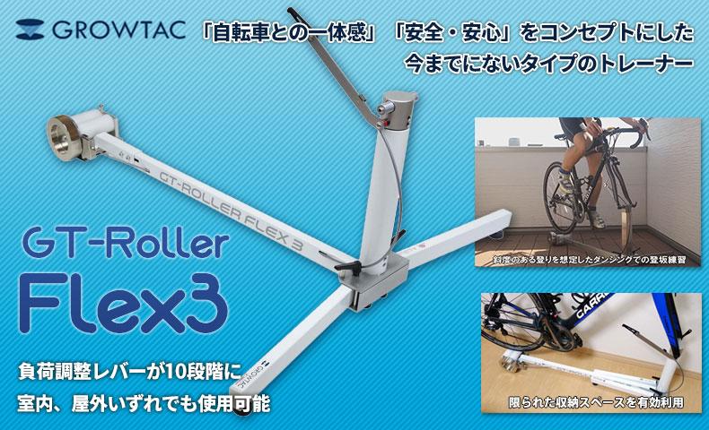 グロータック GT-Roller Flex3 本体 自転車と走るトレーナー
