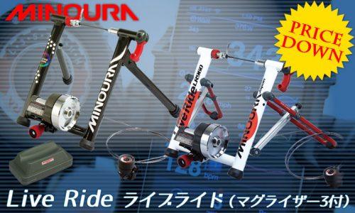 ミノウラ Live Ride トレーナー
