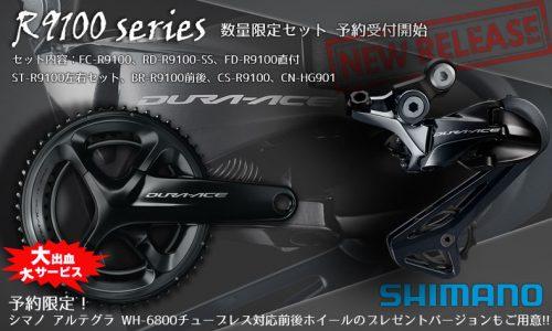 シマノ デュラエース R9100シリーズ