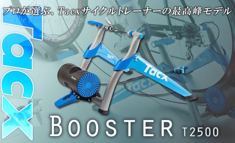 タックス ブースター ローラー台 T2500
