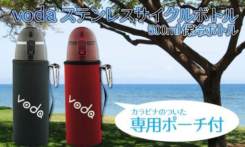 voda ステンレスサイクルボトル 500ml 保冷ボトル
