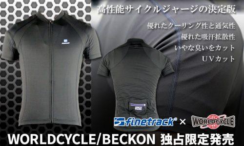 ラウトソニック アイボリーブラック/チャコール 別注オリジナル半袖ジャージ