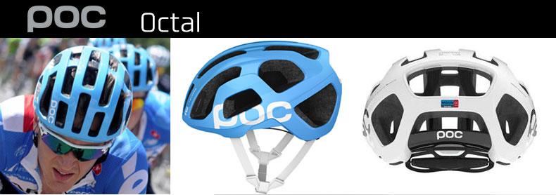 poc octal エアロロードヘルメット