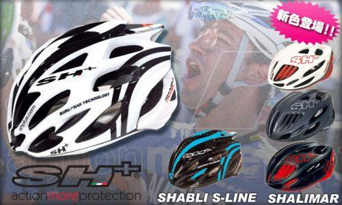 SH+(エスエイチプラス) ヘルメット 新色