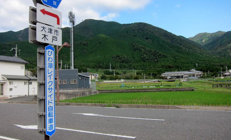 biwako02