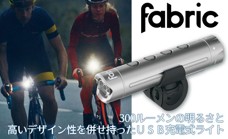 fabric(ファブリック) 300 Lumens USB充電 SILVER フロントライト