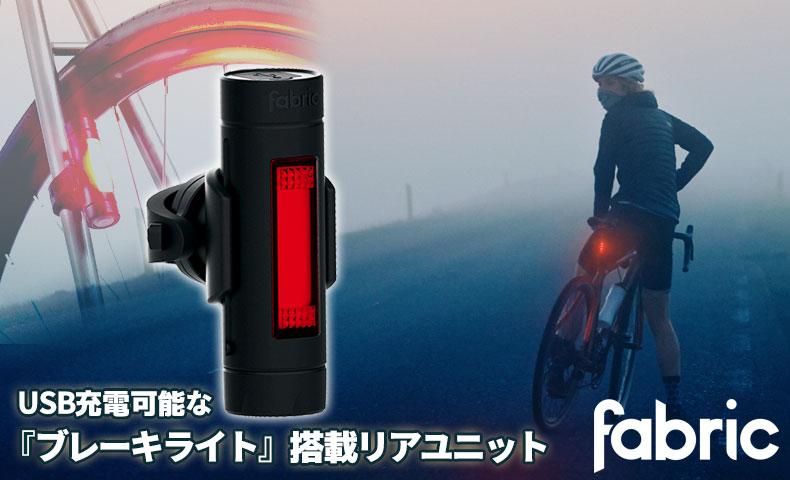 fabric(ファブリック) 30 Lumens USB充電 BLKBLK テールライト