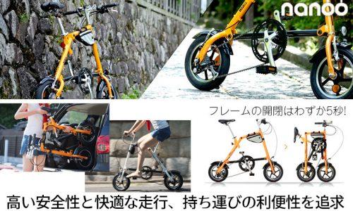NANOO 折り畳み自転車