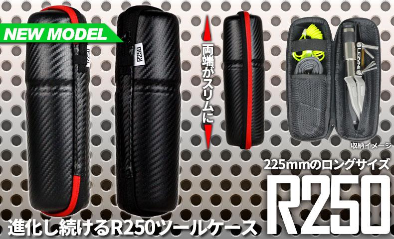 R250 ツールケース スリムロングタイプ