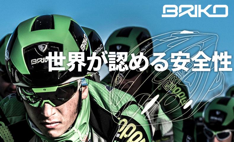 BRIKO(ブリコ)ヘルメット