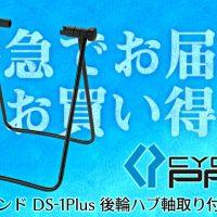 【特急】【現品特価】サイクルプロ 整備スタンド DS-1Plus 後輪ハブ軸取り付けタイプ【ブラック】