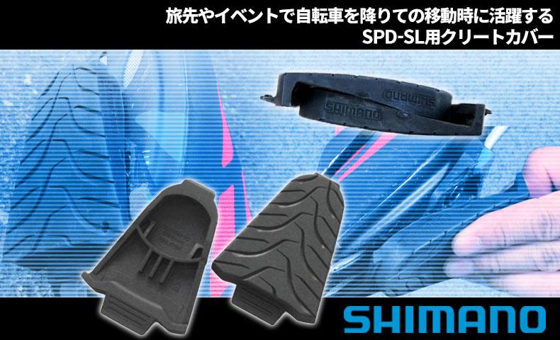 シマノ SM-SH45 SM-SH10/11用クリートカバー