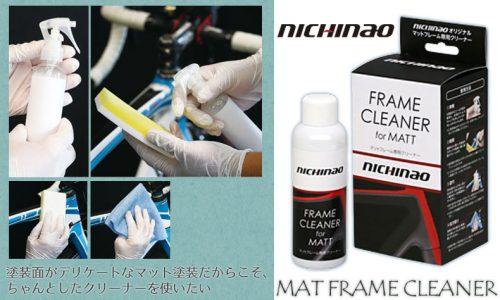 NICHINAO マット塗装フレーム専用クリーナー