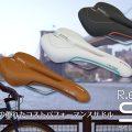 低価格なだけじゃない!!高いクッション性とカラーバリエーション豊富なセラロイヤル R.e.med(リメッド) サドル
