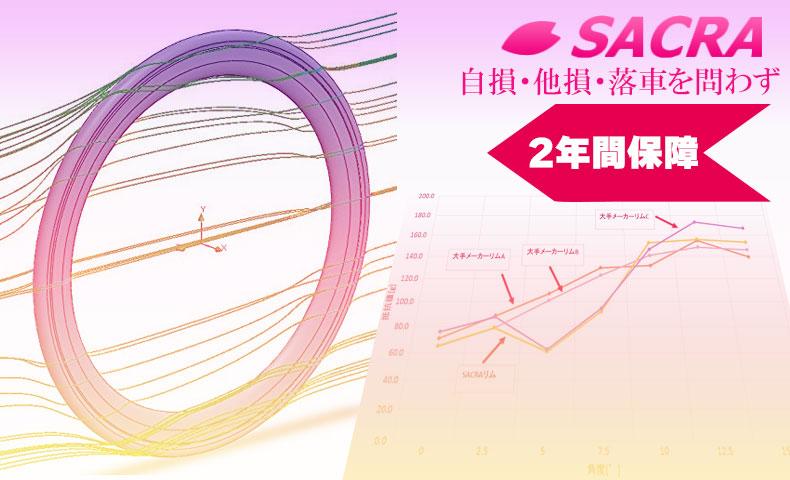 SACRA 4G-50-CL フルカーボンクリンチャー(リムのみ)