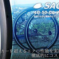 SACRA 4G-50-CL フルカーボンクリンチャー シマノ/スラム用 前後セット