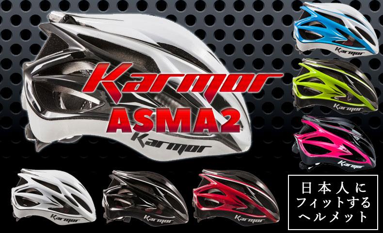 シマノカーマー ASMA2