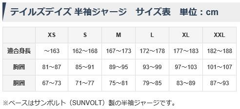 サンボルト サイズ表