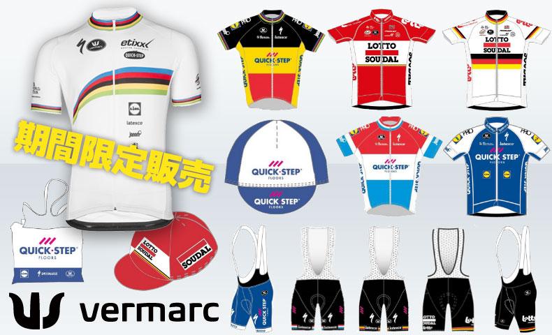 「フェルマルク」UCIプロツアーチームジャージ