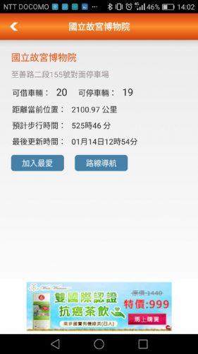 まさみ 台湾 シェアサイクル