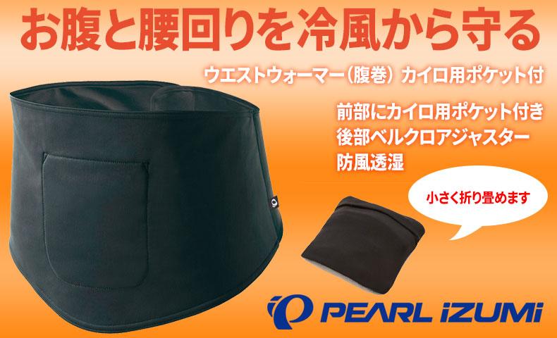 【481】ウエストウォーマー(腹巻) カイロ用ポケット付