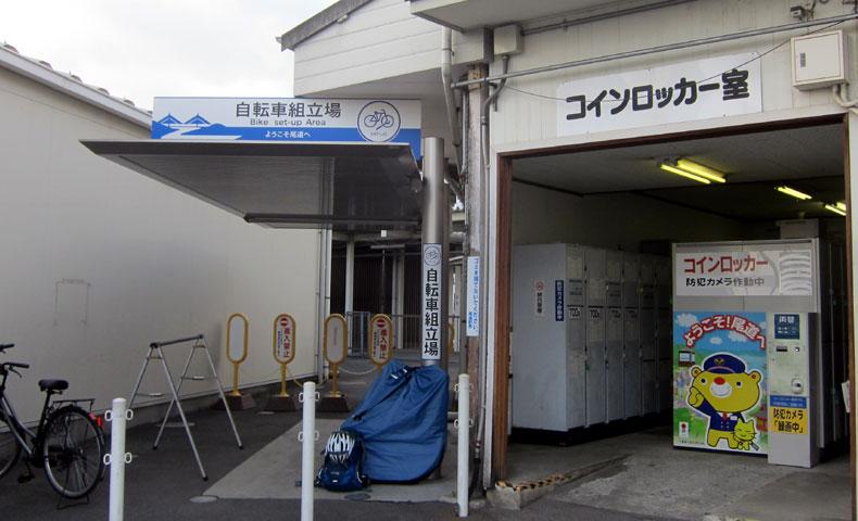 尾道駅 輪行