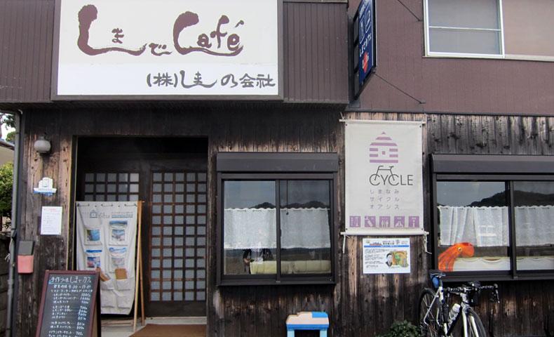 ゆめしま海道 弓削島 しまでカフェ