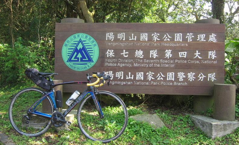 陽明山 ビジターセンター