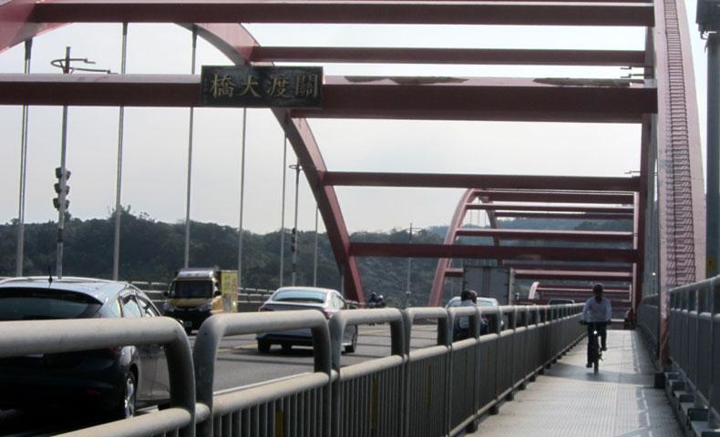 淡水 関渡大橋 サイクリングロード