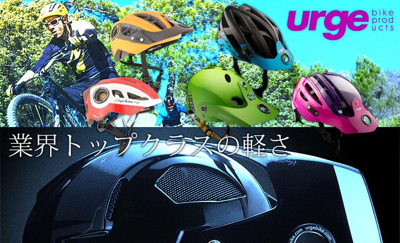 URGE ヘルメット