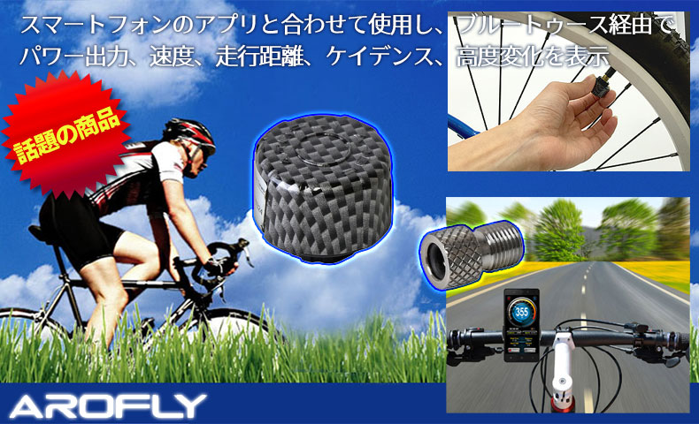 AROFLY Ultra Smart Bike Meter Solution