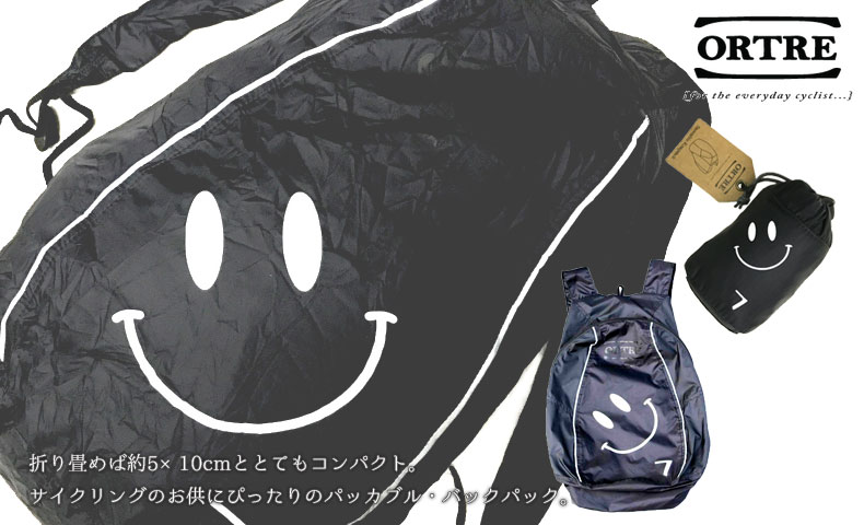 オルトレ Smile Foldable Back Pack