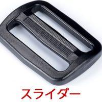 輪行袋 スライダー