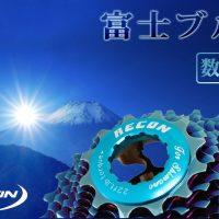 レーコン 富士ブルー