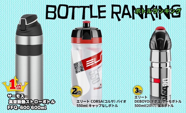 ボトルランキング