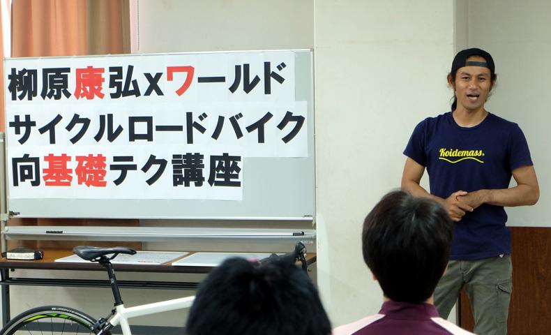柳原康弘 Yans ロードバイク基礎テク講座