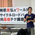 第1回 柳原康弘のロードバイク基礎テクニック講座