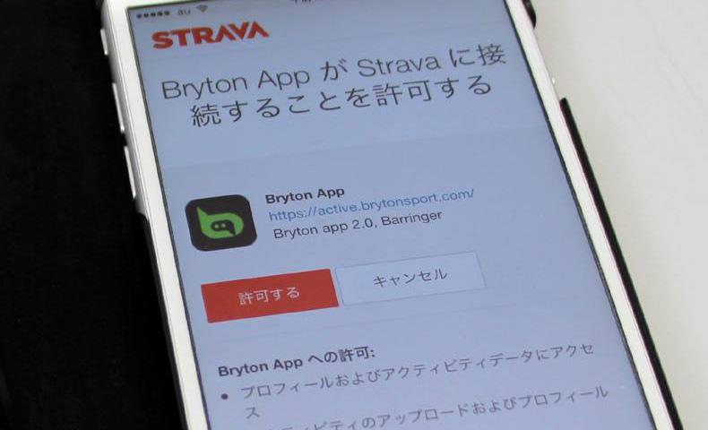 ブライトン BRYTON GPS