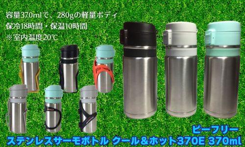 ビーフリー ステンレスサーモボトル クール&ホット370E 370ml 保冷保温ボトル