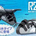 高品質・低価格のR250シリーズに完全防水の大型サドルバッグが登場!!